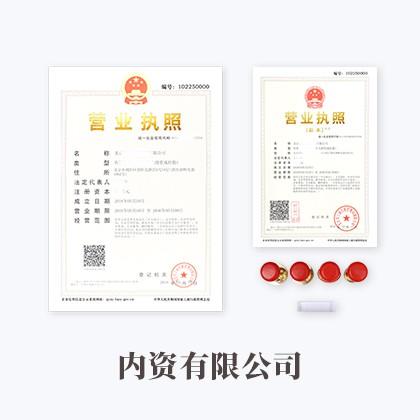 分公司注册