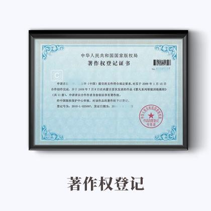 福州作品著作权登记