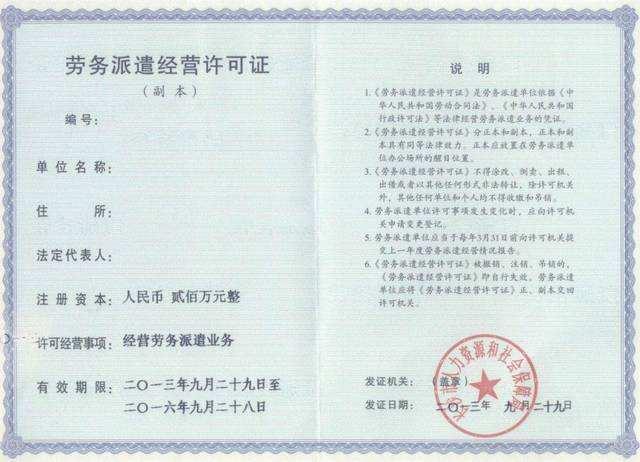 福州市劳务派遣许可证