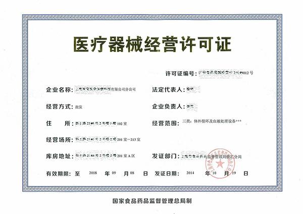 福州医疗器械经营许可证