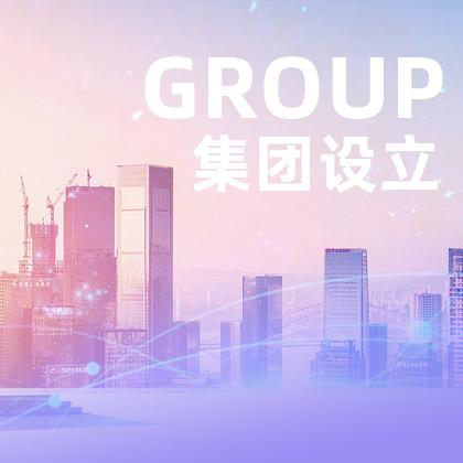 广东集团公司注册