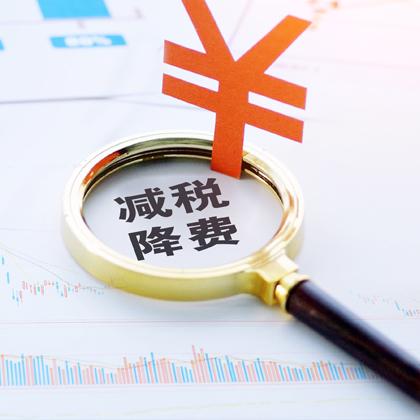 福州税务筹划