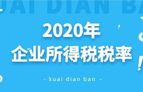 2020年企业所得税税率,最新、最全总览!