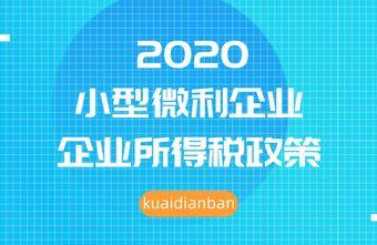在这!2020年小型微利企业的企业所得税政策